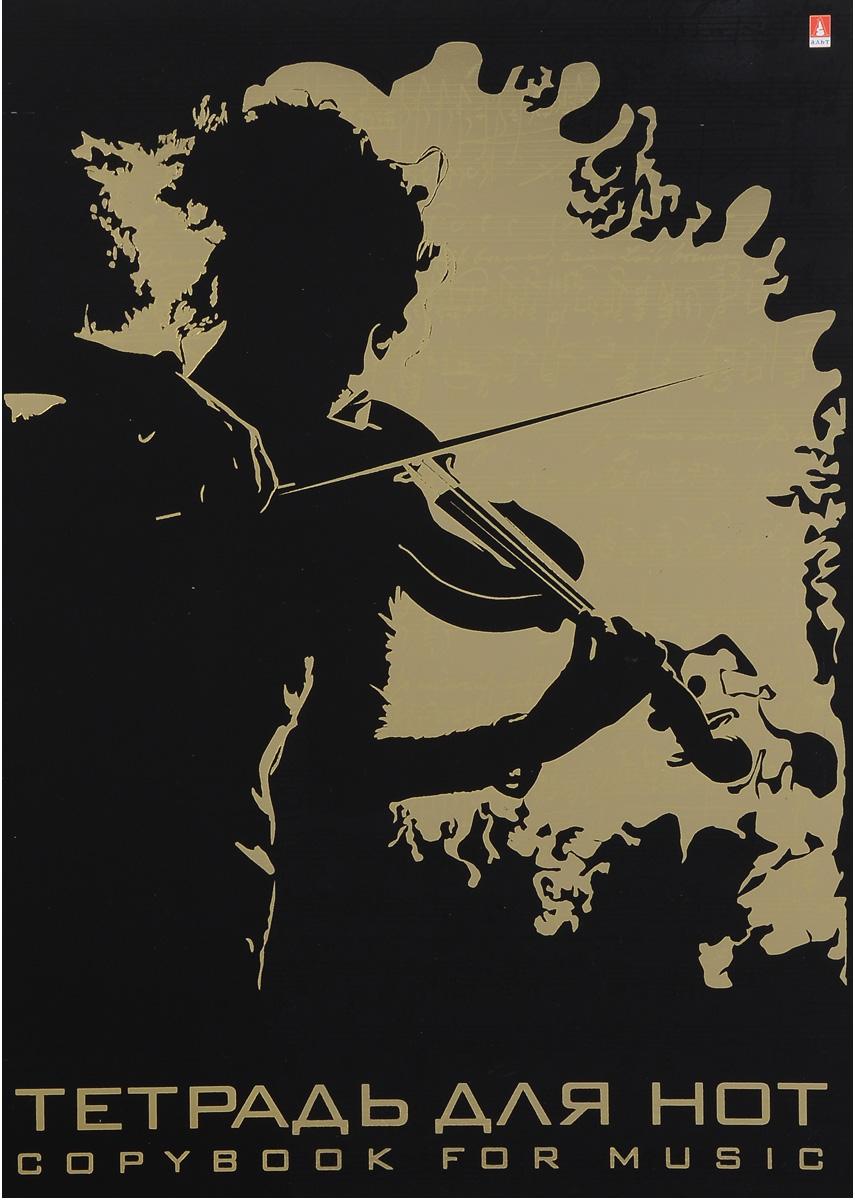 Альт Тетрадь для нот, цвет: черный, золотой, 16 листов, формат А4