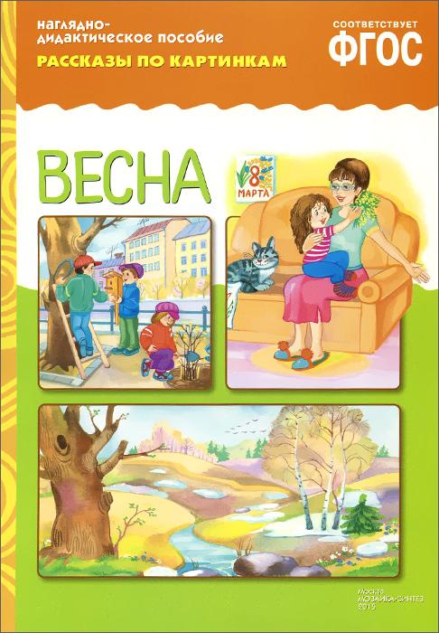 Весна. Наглядно-дидактическое пособие занятия с детьми 6 7 лет по развитию речи и ознакомлению с окружающим миром