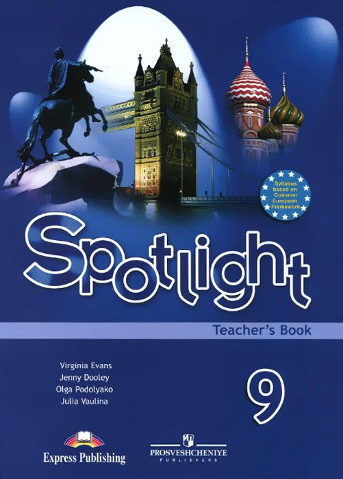 Virginia Evans, Jenny Dooley, Olga Podolyako, Julia Vaulina Spotlight 9: Teacher's Book / Английский язык. 9 класс. Книга для учителя джек и бобовое зернышко английский в фокусе 5 класс книга для чтения