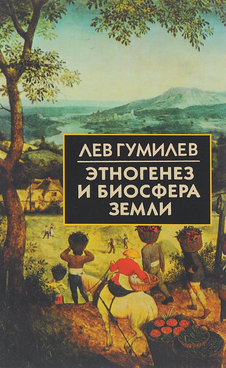 Лев Гумилев Этногенез и биосфера Земли