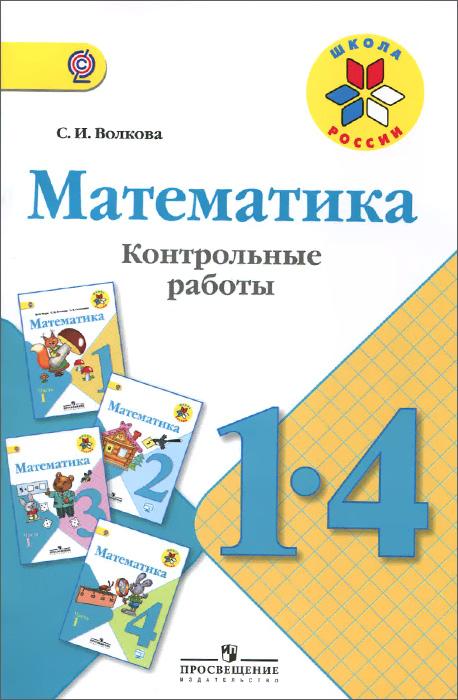 Математика. 1-4 классы. Контрольные работы