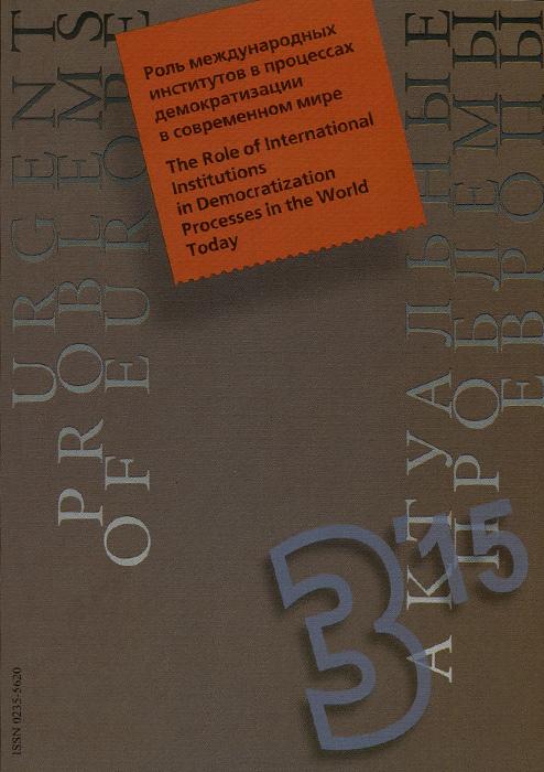 Актуальные проблемы Европы, №3, 2015. Роль международных институтов в процессах демократизации в современном мире