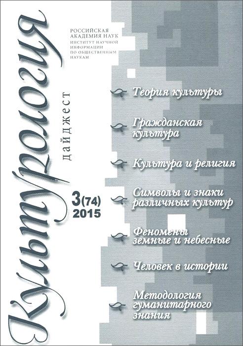 Культурология. Дайджест, №3(74), 2015 цена 2017