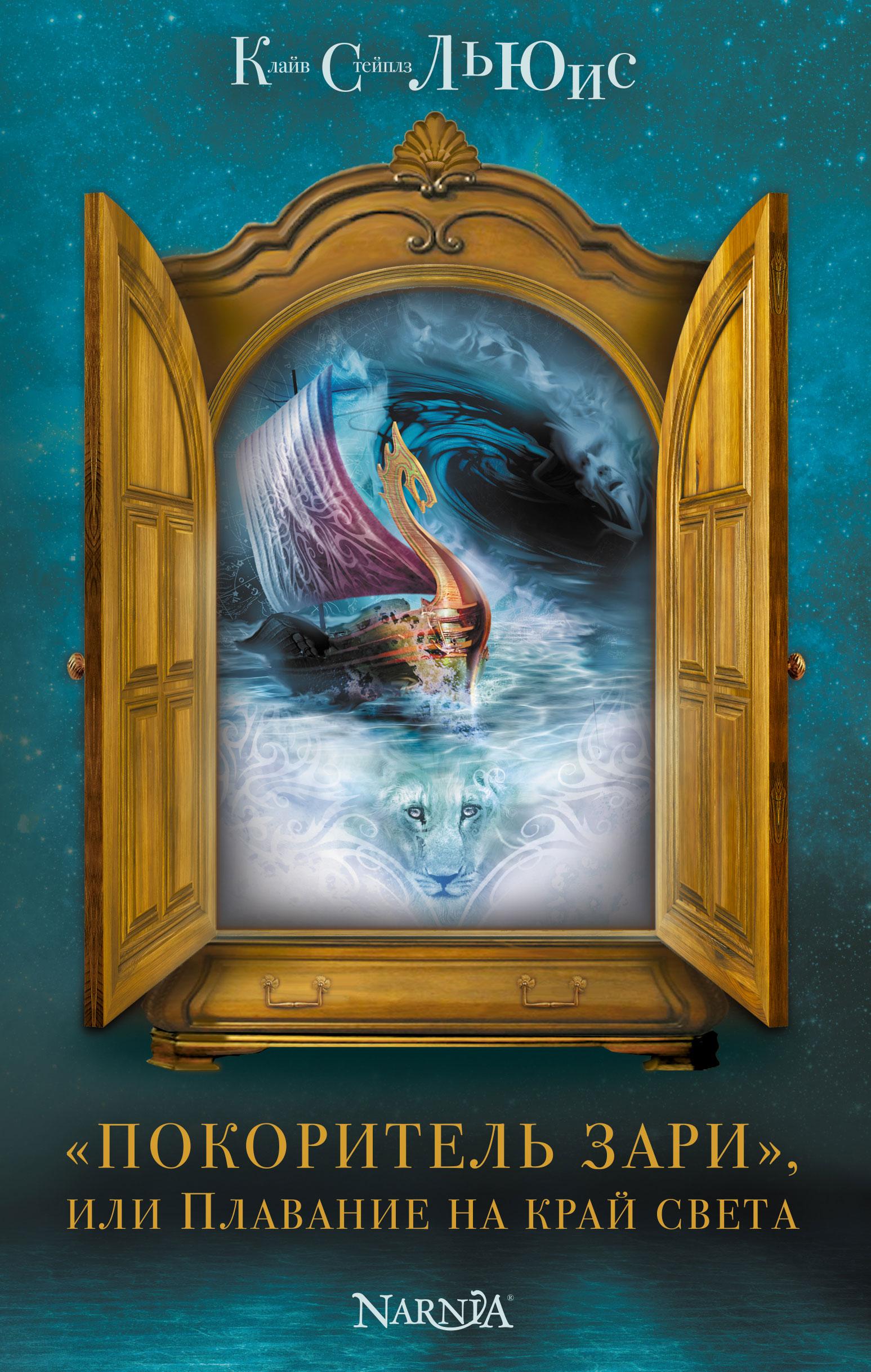 Клайв Стейплз Льюис Покоритель зари, или Плавание на край света льюис клайв стейплз хроники нарнии