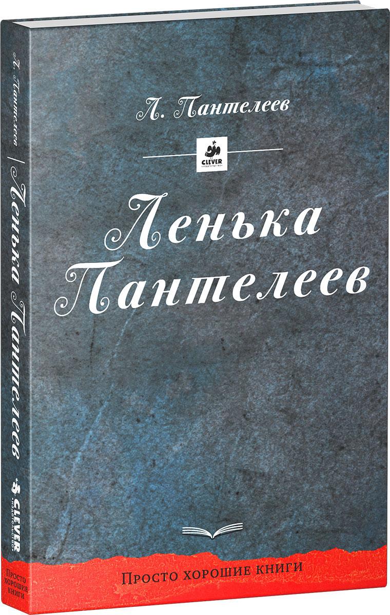 Л. Пантелеев. Ленька Пантелеев