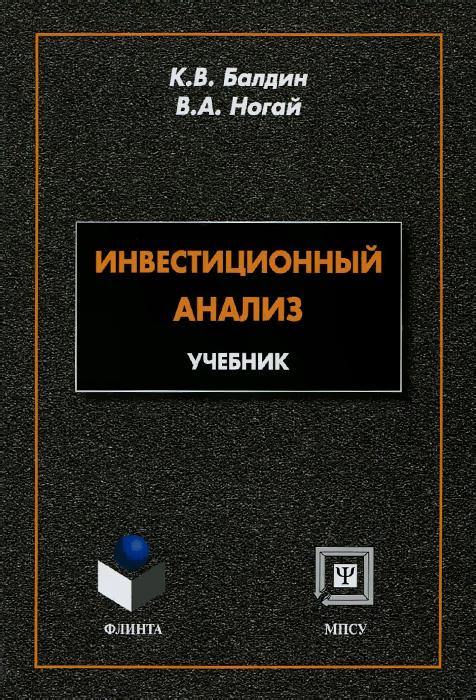 К. В. Балдин, В. А. Ногай Инвестиционный анализ. Учебник сергей бочаров инвестиционный анализ