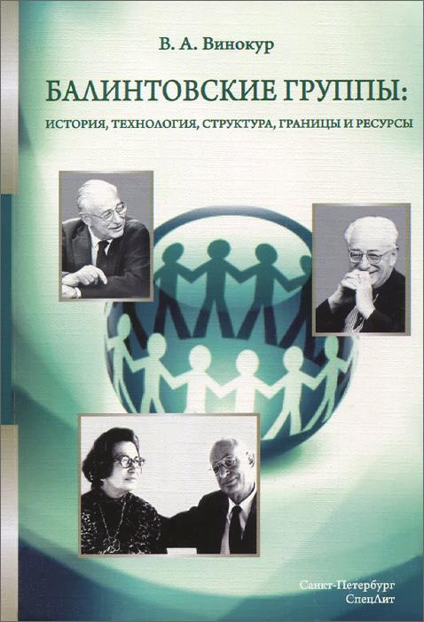 Балинтовские группы. История, технология, структура, границы и ресурсы. Учебное пособие