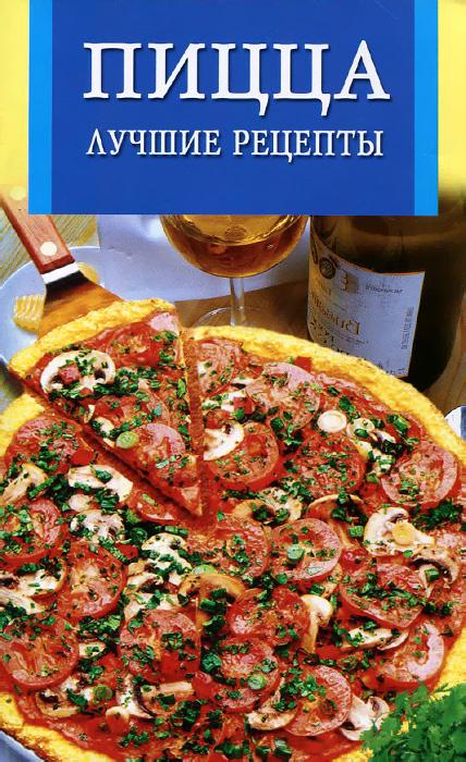 Пицца.Лучшие рецепты