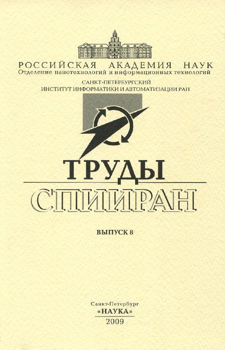 Труды СПИИРАН. Выпуск 8 цветные пейзажи выпуск 3 2009