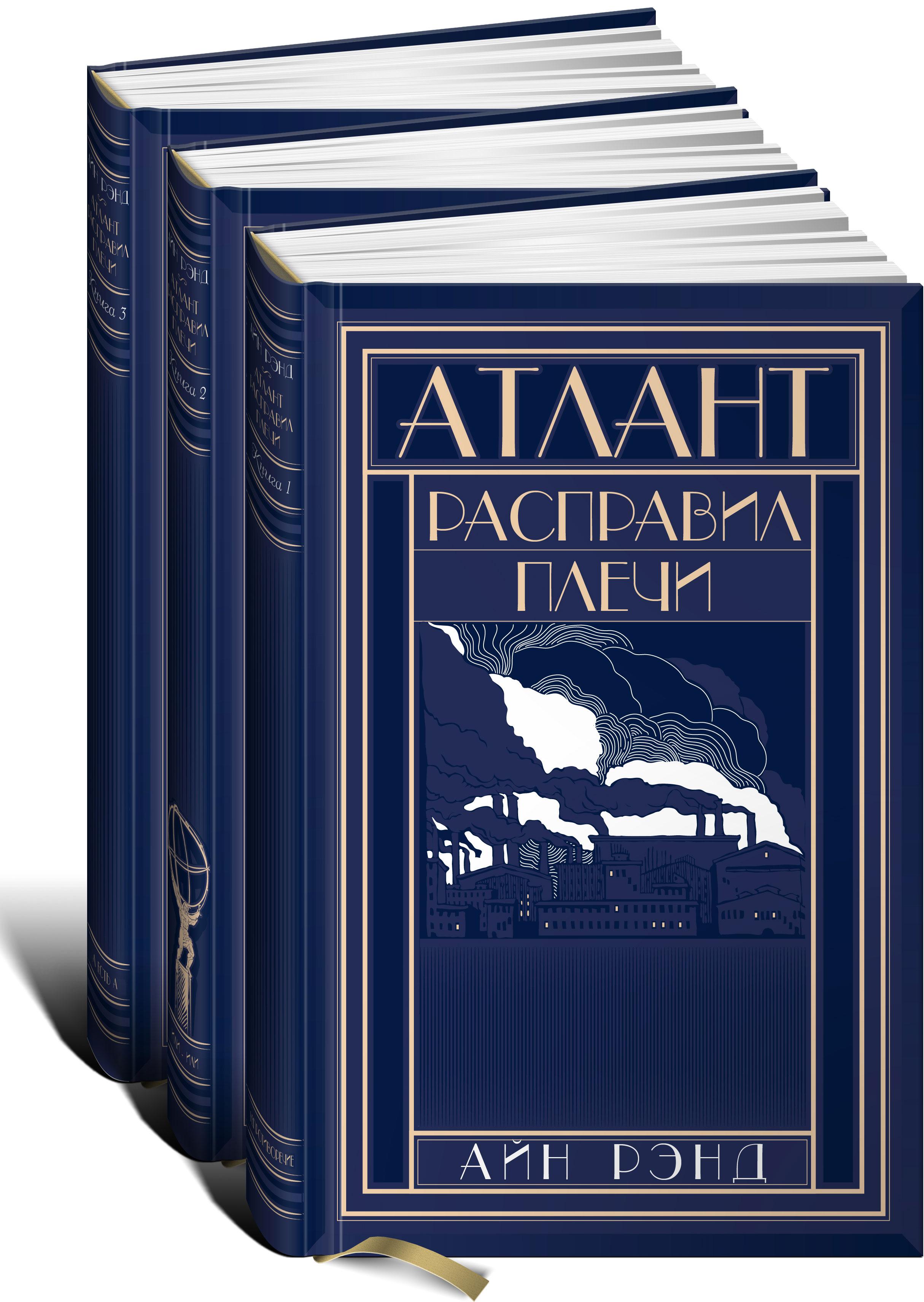 Айн Рэнд Атлант расправил плечи (подарочный комплект из 3 книг) пейкофф леонард объективизм философия айн рэнд