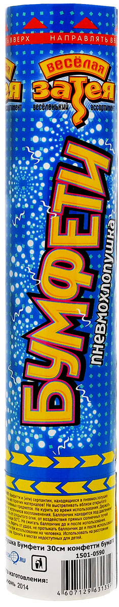 Веселая затея Пневмохлопушка Бумфети, длина 28 см, цвет: мультиколор хлопушки бумфети для свадьбы спб