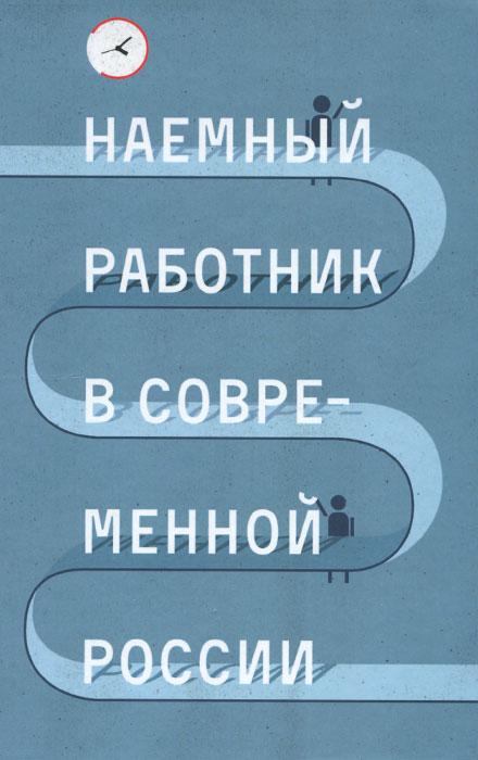 Наемный работник в современной России.