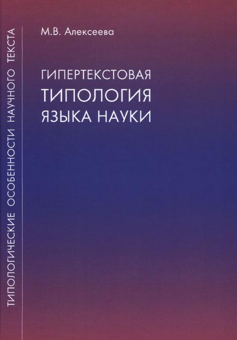 М. В. Алексеева Гипертекстовая типология языка науки uniel tac 12cpa v