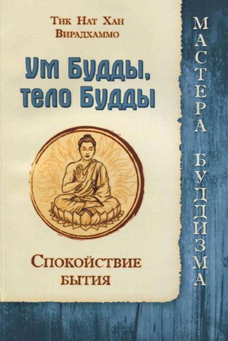 Ум Будды, тело Будды. Спокойствие бытия. Тик Нат Хан, Вирадхаммо