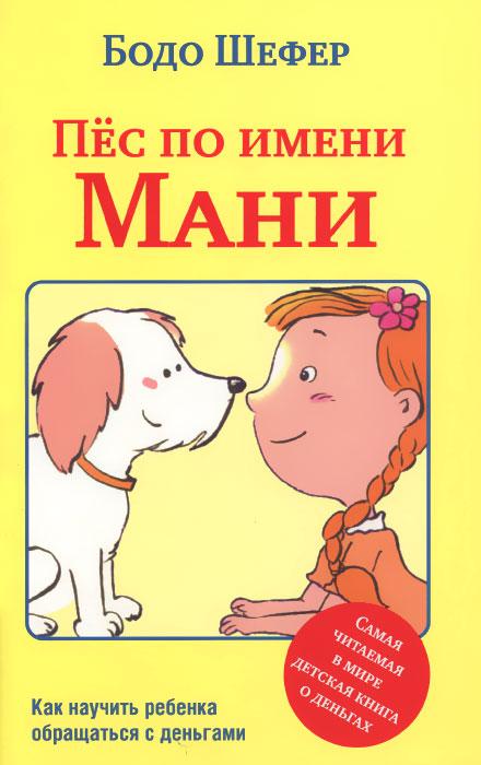 Бодо Шефер Пёс по имени Мани