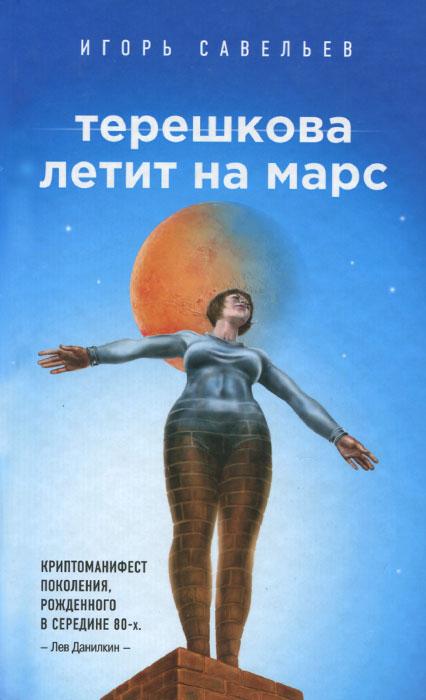 Игорь Савельев Терешкова летит на Марс