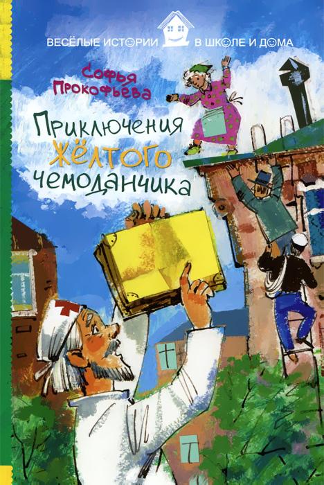 Софья Прокофьева Приключения желтого чемоданчика конфеты вкусная помощь для храбрости 250 мл