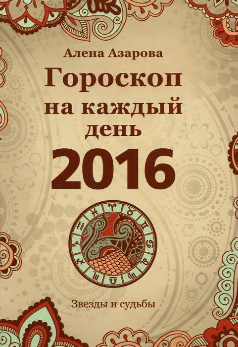 Алена Азарова Гороскоп на каждый день 2016