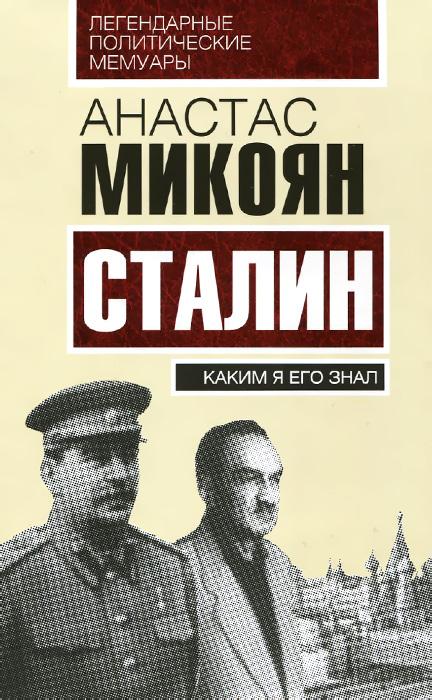 Сталин. Каким я его знал