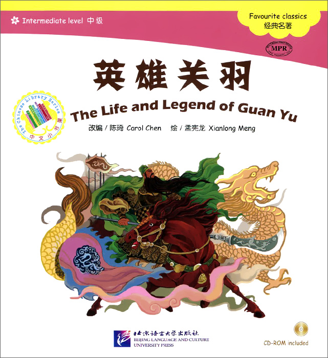 The Life and Legend of Guan Yu: Intermediate Level: Favourite Classics (+ CD) женская футболка hic worldcup t 1 hic 3498