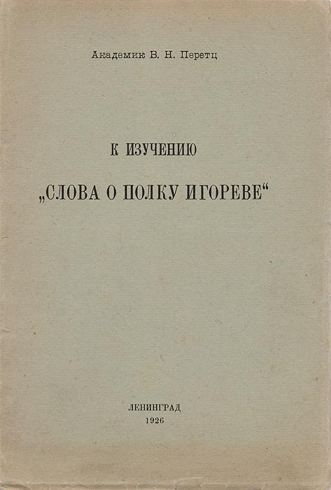 К изучению Слова о полку ИгоревеART-1150208Ленинград, 1926 год. Издательство Академии Наук СССР.Типографская обложка.Сохранность хорошая.Время от времени в нашей научной литературе обнаруживалось настроение оглянуться назад и обозреть, что сделано для объяснения «Слова ополку Игореве». В представленном обзоре мы постараемся дать не голую библиографию, а предложим и посильную оценку обозреваемых работ,располагая их в хронологическом порядке выхода в свет.Также в обзоре рассмотрена литература, посвященная вопросу о возможном влиянии Библии на «Слово», и литература по вопросу эпитетов в«Слове» и их употребления в устной традиции, приведено сопоставление «Слова» с «Повестью о разорении Иерусалима» Иосифа Флавия. Не подлежит вывозу за пределы Российской Федерации.