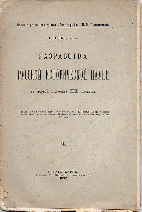 Zakazat.ru Разработка русской исторической науки в первой половине XIX  столетия