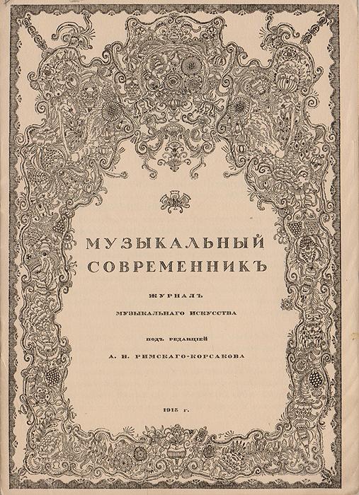 Музыкальный современник. Журнал музыкального искусства