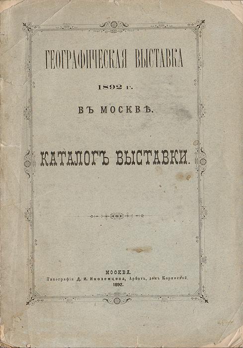 Географическая выставка 1892 года в Москве. Каталог выставки каталог выставки эпохи западно европейской гравюры
