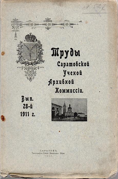 Труды Саратовской ученой архивной комиссии. Выпуск 28, 1911 г. б у нексию в саратове