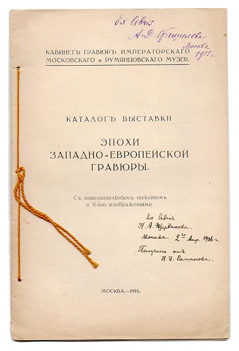 Каталог выставки Эпохи западно-европейской гравюры инструмент омбра каталог