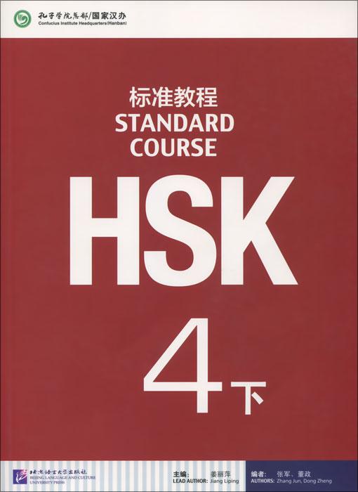HSK: Level 4B: Standard Course: Textbook (+ MP3) long qingtao jin shunian cai yunling liu chaoying intensive course of new hsk level 6 cd