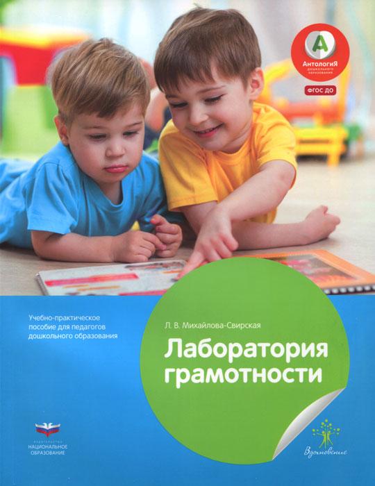 Лаборатория грамотности. Учебно-практическое пособие