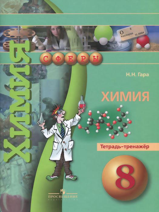 Н. Н. Гара Химия. 8 класс. Тетрадь-тренажер. Учебное пособие