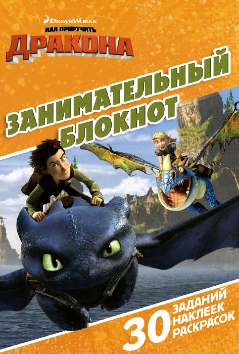 Драконы. Всадники Олуха. Занимательный блокнот (+ наклейки) ISBN: 978-5-4471-2190-7 всадники