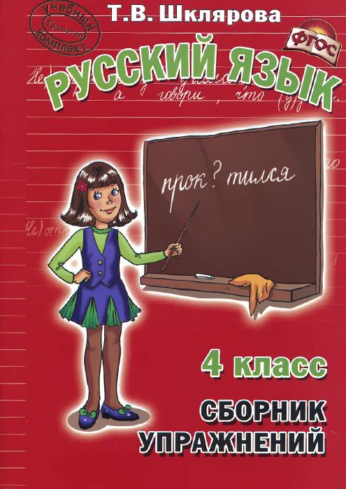 Т. В. Шклярова Русский язык. 4 класс. Сборник упражнений. Учебное пособие
