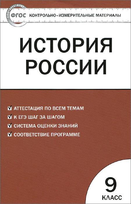 История России. 9 класс. Контрольно-измерительные материалы