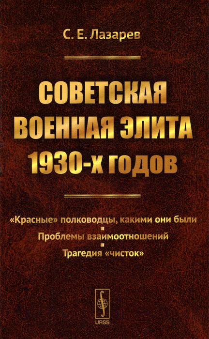 9785971025979 - С. Е. Лазарев: Советская военная элита 1930-х годов - Книга