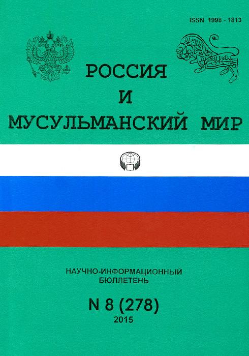 Россия и мусульманский мир, №8(278), 2015