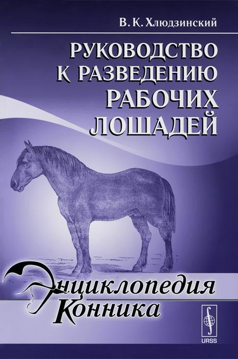 Zakazat.ru: Руководство к разведению рабочих лошадей. В. К. Хлюдзинский