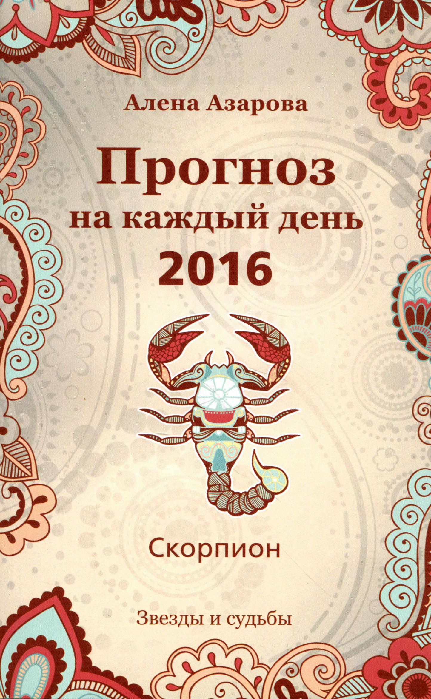 Алена Азарова Прогноз на каждый день. 2016 год. Скорпион