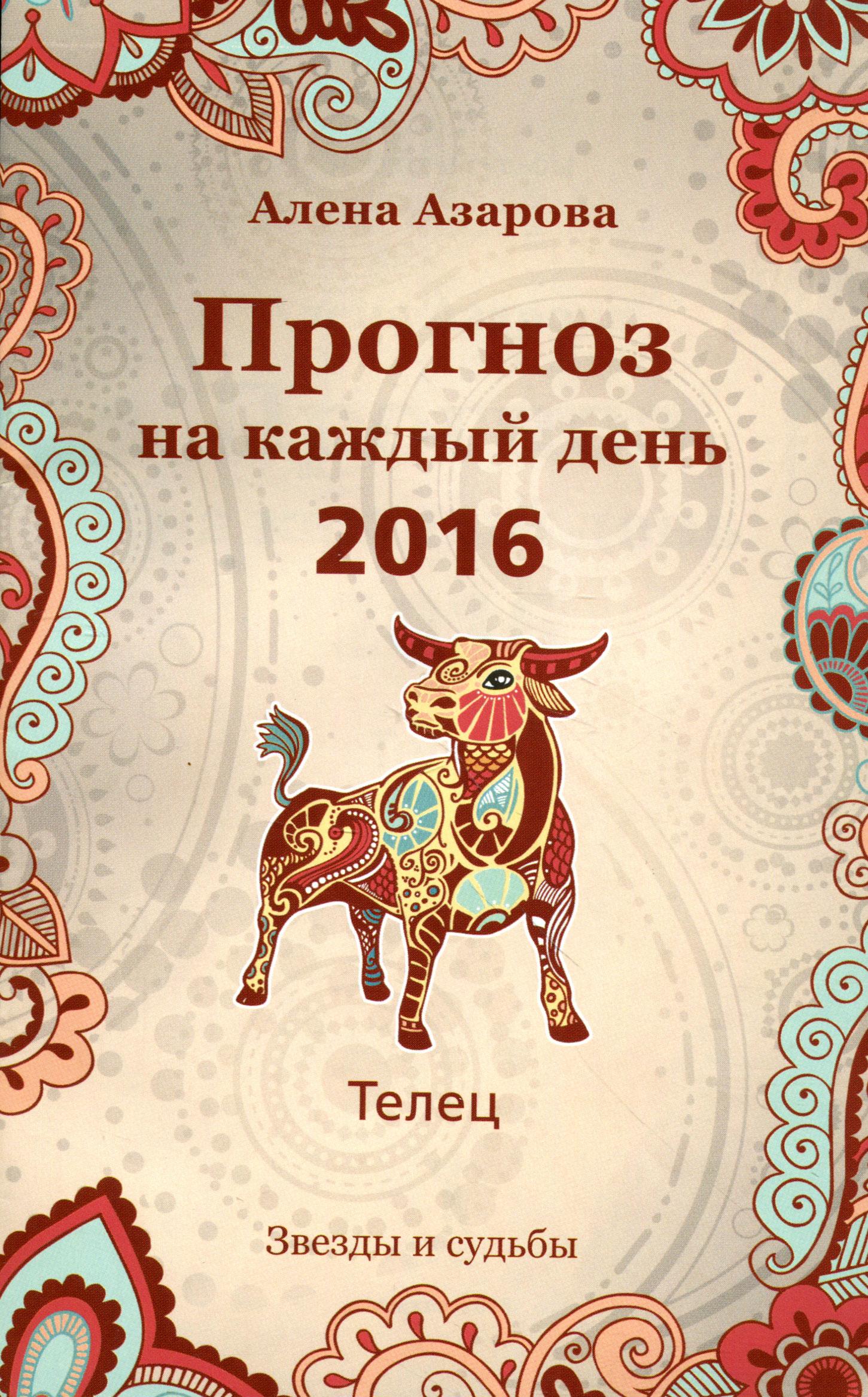 Алена Азарова Прогноз на каждый день. 2016 год. Телец