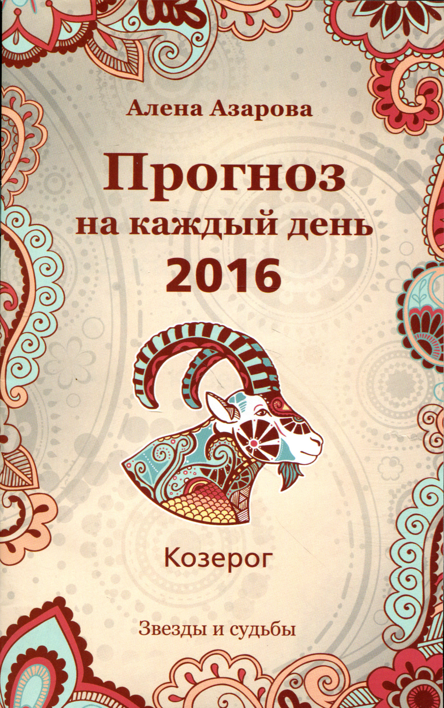 Алена Азарова Прогноз на каждый день. 2016 год. Козерог алена азарова прогноз на каждый день 2016 год весы