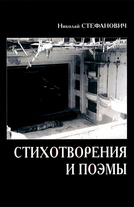 Николай Стефанович Николай Стефанович. Стихотворения и поэмы николай копылов ради женщин