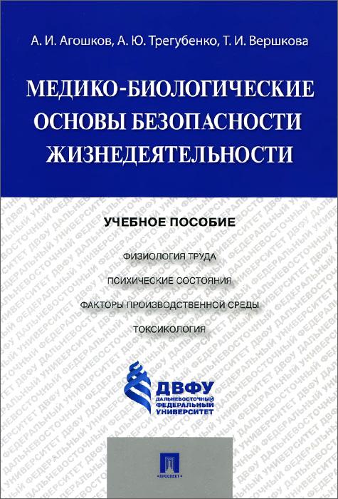 Медико-биологические основы безопасности жизнедеятельности. Учебное пособие