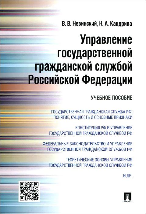 Управление государственной гражданской службой Российской Федерации. Учебное пособие