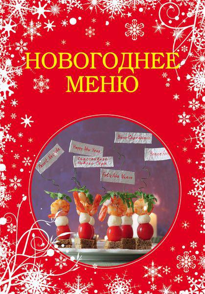 Нонна Савинова,Яна Юрышева. Новогоднее меню