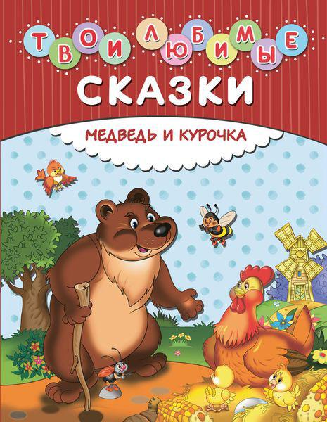 Твои любимые сказки. Медведь и курочка отсутствует твои любимые сказки волк и мышка