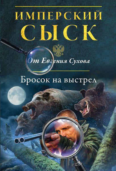 Евгений Сухов Бросок на выстрел куда пропал крем олей