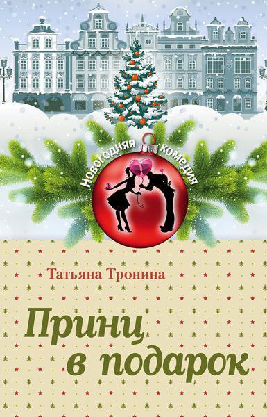 Татьяна Тронина Принц в подарок чудеса под новый год