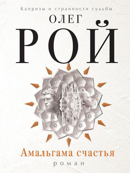 Олег Рой Амальгама счастья ISBN: 978-5-699-83705-2